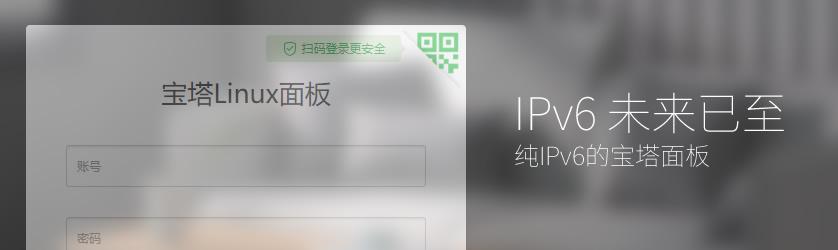 纯IPv6服务器 安装宝塔面板后开启IPv6访问面板后台